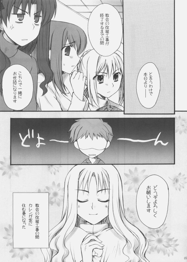 【Fate/hollow ataraxiaエロ漫画】憐(Tigers eye) 006枚目