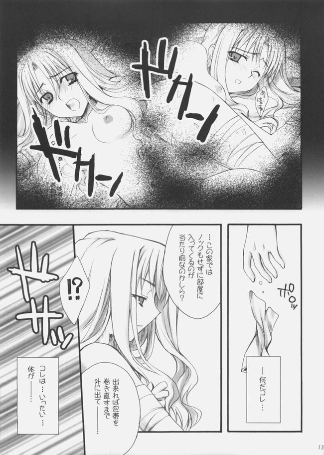 【Fate/hollow ataraxiaエロ漫画】憐(Tigers eye) 012枚目