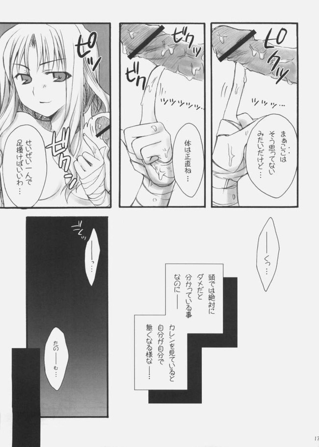 【Fate/hollow ataraxiaエロ漫画】憐(Tigers eye) 016枚目