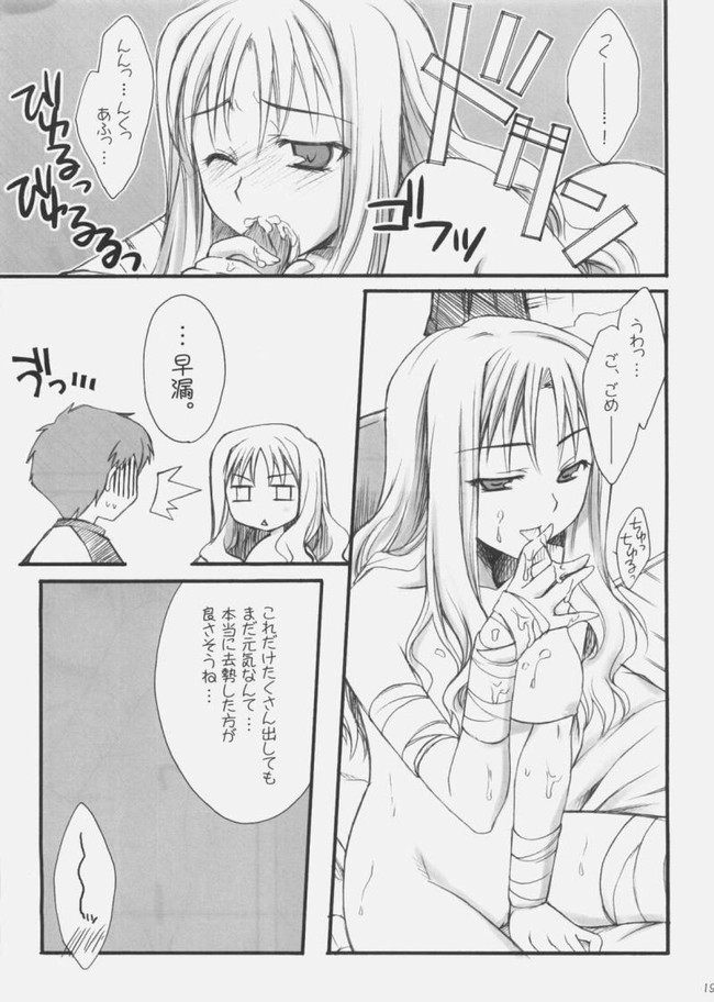 【Fate/hollow ataraxiaエロ漫画】憐(Tigers eye) 018枚目